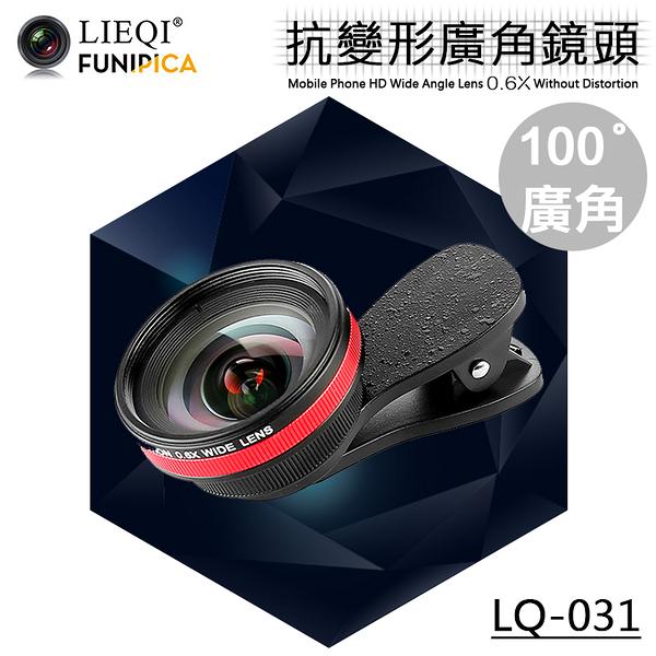 ★Lieqi LQ-031 0.6X 抗變形 廣角鏡頭 手機鏡頭/外接鏡頭/Apple/SAMSUNG/ASUS/SONY/HTC/OPPO/華為/MI小米