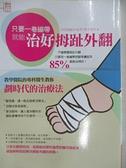 【書寶二手書T8/保健_ICP】只要一卷繃帶就能治好拇趾外翻_青木孝文