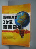 【書寶二手書T3/財經企管_OGY】影響世界的25位商業領袖_聞天