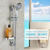 浴室不銹鋼可調節花灑支架升降桿打孔淋浴花灑噴頭升降桿支架套裝 qz4659【甜心小妮童裝】