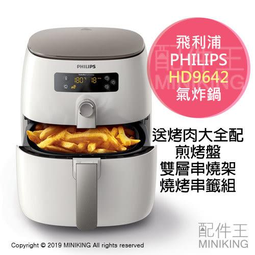 預購 公司貨 PHILIPS 飛利浦 HD9642 健康氣炸鍋 減油80% 減脂 氣旋 贈煎烤盤+串燒架+串籤組