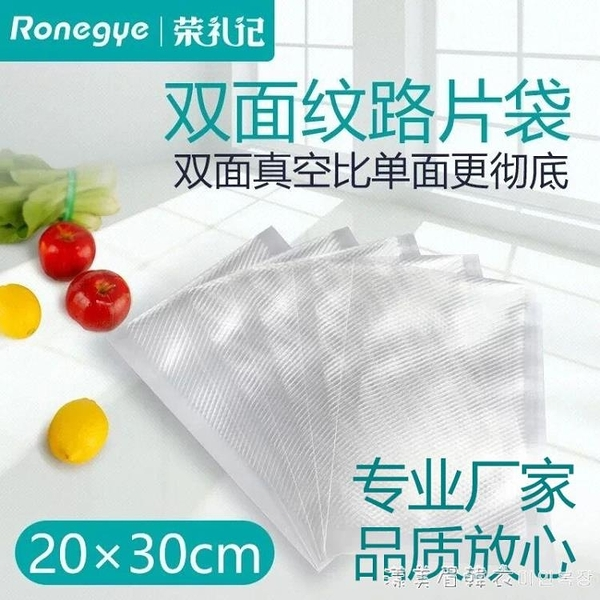 雙面網紋路真空片袋20*30食品包裝袋家用壓縮封口抽氣商用保鮮袋 漾美眉韓衣