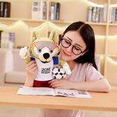 2018俄羅斯世界杯吉祥物毛絨玩具公仔小狼扎比瓦卡玩偶足球紀念品   LannaS