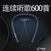 藍芽耳機頸掛脖式大電量運動無線雙耳5.0項圈入耳頭戴式跑步 【快速出貨】