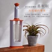多功能旋轉刷-易利刷【AE0060】洗瓶罐的專家 台灣製造 多國專利