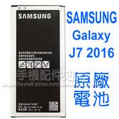 【3300mAh】三星 Samsung Galaxy SM-J710 J7 2016 原廠電池/原電/原裝鋰電池 EB-BJ710CBC