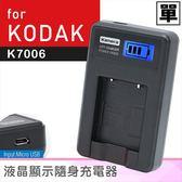 佳美能@攝彩@KODAK K7006 液晶顯示充電器 柯達 一年保固 M873 M530 M552 MD30 M200