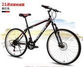 新款21速雙碟剎變速24寸26寸自行車EY1354『小美日記』