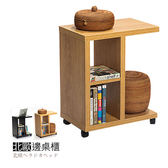 【北歐原素】北歐邊桌櫃多功能木質置物架(兩色可選)(LS0080)-YKS 專