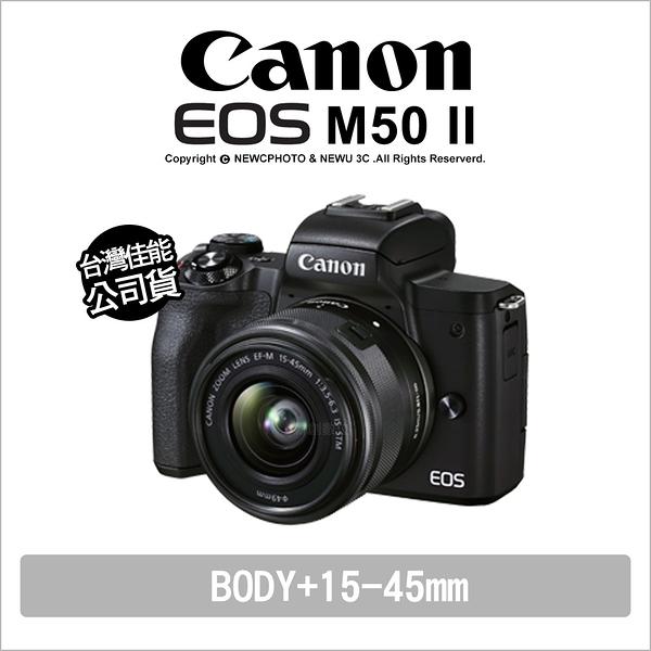 Canon EOS M50 MK2 Mark II 15-45mm 藍芽 4K 微單眼 公司貨【回函送禮券~6/30+可刷卡】薪創數位