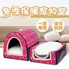 貓窩四季通用貓咪封閉式房子別墅冬季保暖可拆卸網紅狗窩寵物用品(M號)