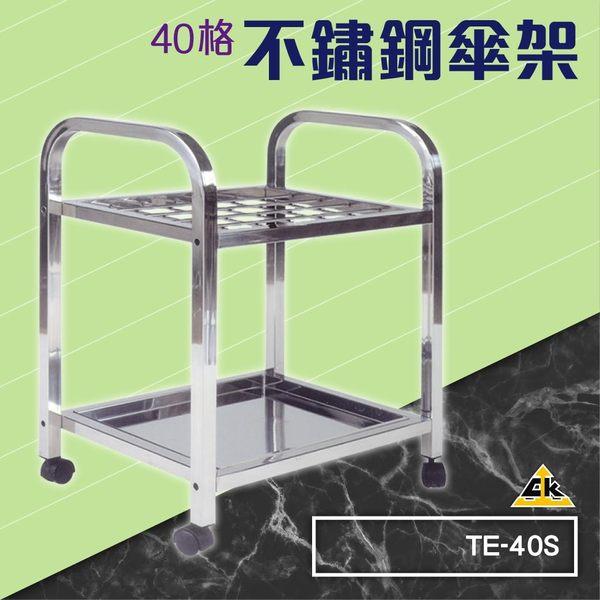 不鏽鋼傘架(40孔)TE-40S (百貨公司/大賣場/雨傘收納/傘桶/傘具/旅館/自助傘架/便利商店)
