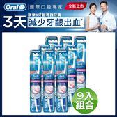 【美國製造】歐樂B-多動向牙刷軟毛35號9入