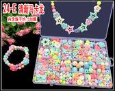 兒童diy串珠益智女孩穿珠子手鏈項鏈手工制作材料LK3000『毛菇小象』