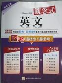 【書寶二手書T6/進修考試_LLE】2014初五等-觀念式英文_Eileen