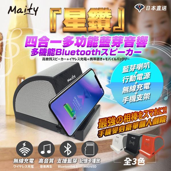 日本原裝【maity】星鑽 四合一神器 無線藍芽音箱 喇叭 無線行動電源 手機架
