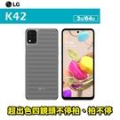 LG K42 6.6吋 64G 智慧型手機 不停拍、拍不停 玩美4焦點 免運費