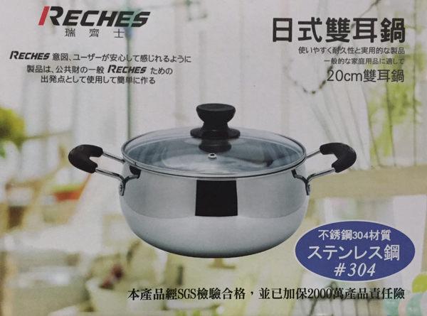 **好幫手生活雜鋪**瑞齊士日式雙耳鍋20CM -----湯鍋.鍋子.高鍋.隔熱鍋.雪平鍋.牛奶鍋