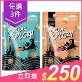 【任3件$250】Chivalry Popcorn 騎士穀堡 騎士包爆米花(80g) 款式可選【小三美日】