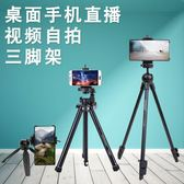 手機直播支架拍照三腳架相機自拍戶外視頻錄像桌面主播三腳架 QG7799『樂愛居家館』