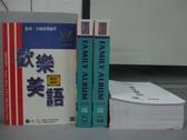【書寶二手書T4/語言學習_RCE】階梯Family Album歡樂美語_1~26+引導_共27本+光碟合售