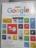 【書寶二手書T1/網路_YHI】最強嚴選!Google超級密技活用攻略_PCuSER研究室