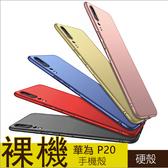 裸機手感 HUAWEI P20 Pro 簡彩系列 手機殼 磨砂殼 華為 P20 Plus 硬殼 防摔 保護殼 手機保護套