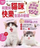 (二手書)和寶貝貓咪快樂生活的密招