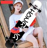 滑板 專業滑板長板初學者成人青少年刷街韓國男女生舞板四輪滑板車TW【快速出貨八折搶購】