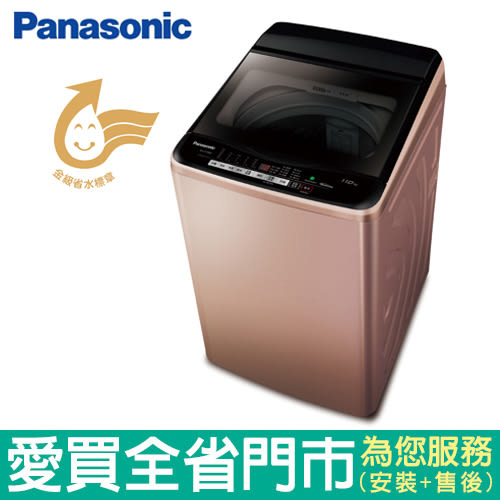 Panasonic國際14KG變頻洗衣機NA-V158EB-PN含配送到府+標準安裝【愛買】