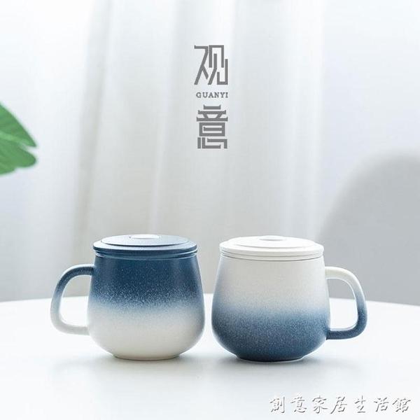 觀意圓洱漸變馬克杯定制陶瓷過濾茶杯男女情侶辦公室泡茶杯家用