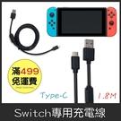 GS.Shop 任天堂 NS Switch 副廠 Type C 充電線 快速充電 180cm 加長型 加粗線材 快充