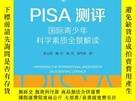 全新書博民逛書店PISA測評:國際青少年科學素質全景解讀青少年科學素質叢書 楊文