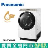 Panasonic國際11KG洗脫烘(右開)溫水洗衣機NA-VX90GR含配送+安裝【愛買】