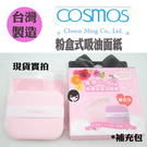 台灣製造 cosmos 吸油面紙 補充包(含粉撲) 150片入