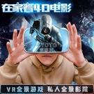 快速出貨2021年新款VR眼鏡手機專用一體式虛擬現實vr3d眼鏡頭戴式游戲