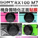 SONY RX100 M7 M6 M5 相機貼膜 包膜 貼膜 DSC-RX100 M4 M3 M2 M1 可用 機身包膜貼 無殘膠 桃紅 蛇皮 皮質 VI VII