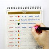 英語字帖小學生書法三年級意大利斜體手寫體練字帖本凹槽單詞字母 街頭布衣