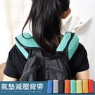 護套/安全帶護套/背帶護套 凱堡 DIY 多用途氣墊釋壓減重墊組【AP-1602D】