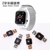 蘋果 Apple Watch 1代 2代 3代 4代 5代 Z字米蘭錶帶 watch3錶帶 38mm 40mm 42mm 44mm