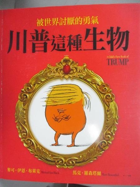 【書寶二手書T5/社會_E2C】川普這種生物:被世界討厭的勇氣(全)_麥可‧伊恩‧布萊克,  甘鎮隴
