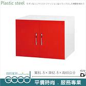 《固的家具GOOD》020-09-AX (塑鋼材質)2.7尺被櫥櫃-紅/白色