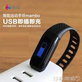 樂心智能手環藍芽計步器震動提醒蘋果安卓男女防水運動手錶mambo 全館免運