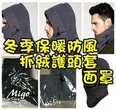 ~ 保暖防風抓絨護頭套面罩~戶外加厚雙層 騎行抓絨帽防風保暖面罩護臉