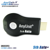 【五代AnyUnit】全自動免切換 雙核無線影音鏡像器(送3大好禮)