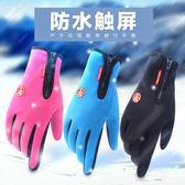戶外防水手套觸屏男女防風騎行拉鍊 運動冬季保暖抓絨登山滑雪