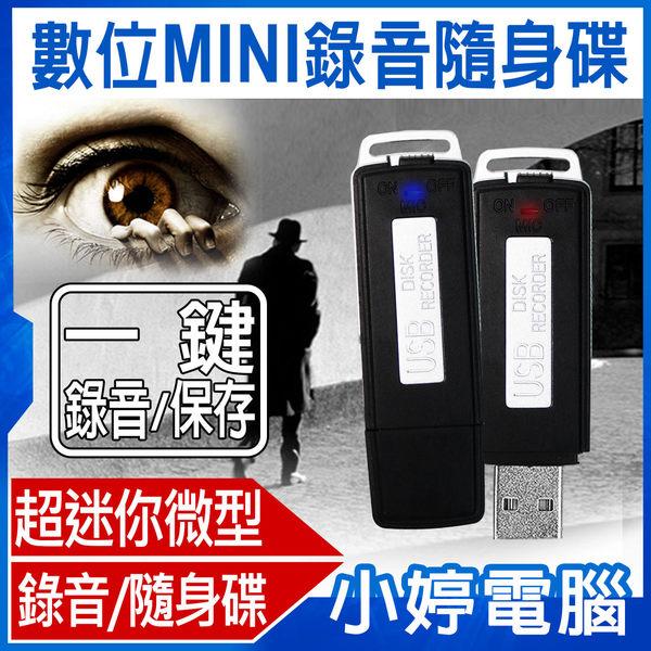 【24期零利率】全新 數位MINI錄音隨身碟 8G/錄音筆/一鍵錄音/自動儲存/超迷你/USB電腦快速充電