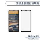 Nokia 9 PureView 滿版全膠鋼化玻璃貼 保護貼 保護膜 鋼化膜 9H鋼化玻璃 螢幕貼 H06X7