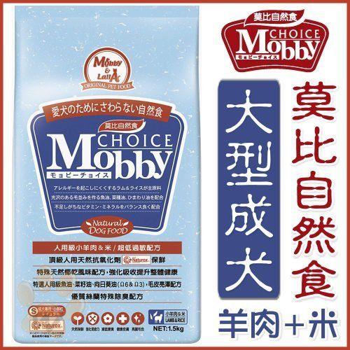 *WANG*莫比Mobby《大型成犬》羊肉+米配方狗飼料-3kg
