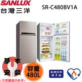 【SANLUX三洋】480L 1級直流變頻上下雙門電冰箱 SR-C480BV1A 含基本安裝 免運費